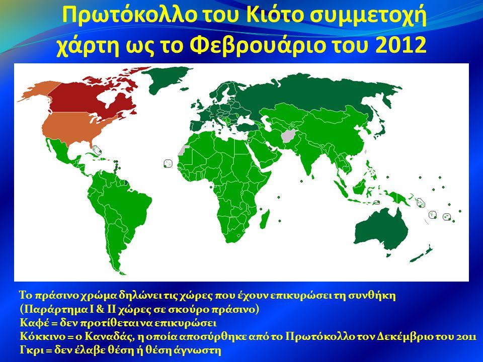 Πρωτόκολλο του Κιότο συμμετοχή χάρτη ως το Φεβρουάριο του 2012 Το πράσινο χρώμα δηλώνει τις χώρες που έχουν επικυρώσει τη συνθήκη (Παράρτημα Ι & ΙΙ χώ