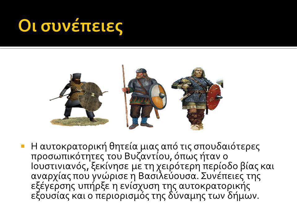  Η αυτοκρατορική θητεία μιας από τις σπουδαιότερες προσωπικότητες του Βυζαντίου, όπως ήταν ο Ιουστινιανός, ξεκίνησε με τη χειρότερη περίοδο βίας και