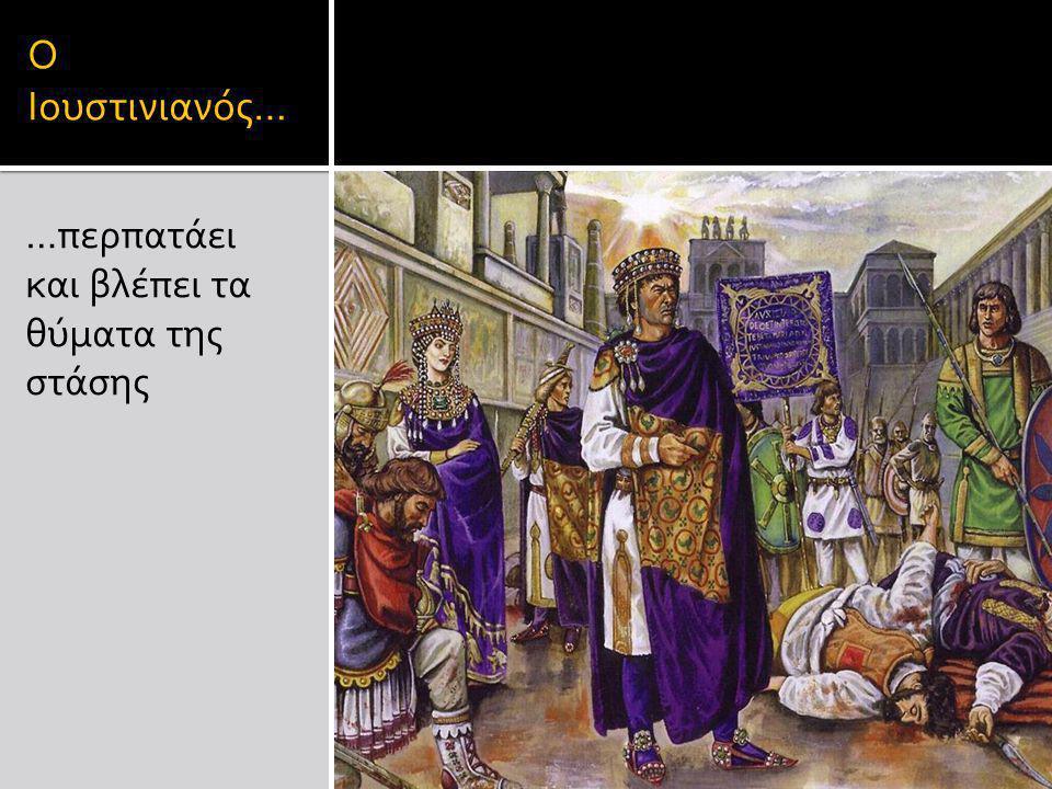 Ο Ιουστινιανός… …περπατάει και βλέπει τα θύματα της στάσης