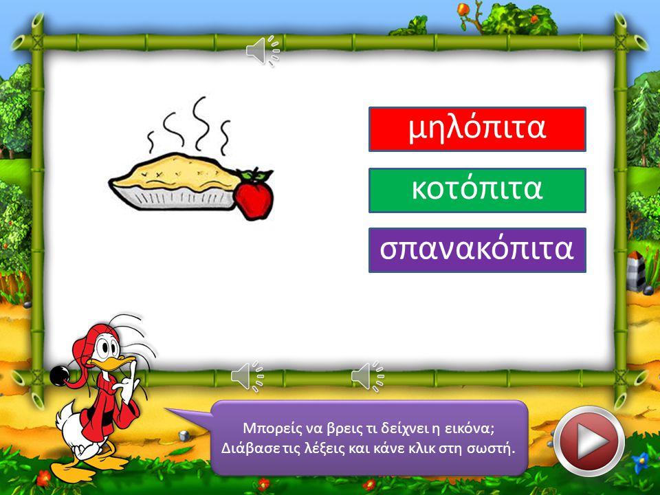 Μπορείς να βρεις τι δείχνει η εικόνα; Διάβασε τις λέξεις και κάνε κλικ στη σωστή. μήνας μηλιά μήλα