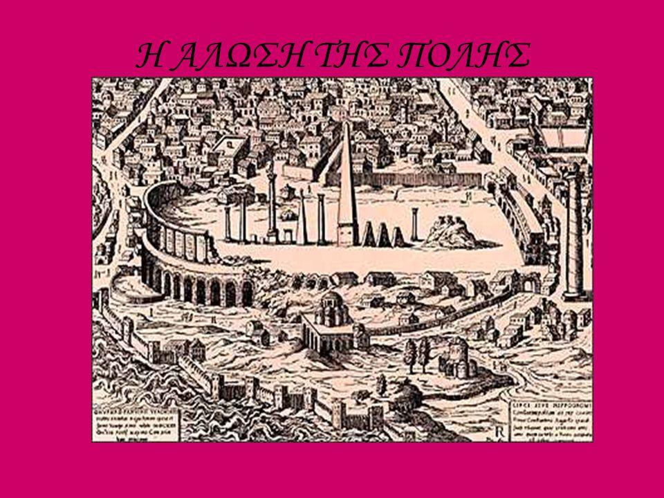 ΔΙΔΑΚΤΙΚΟΙ ΣΤΟΧΟΙ 1.Κατανόηση των λόγων και των συνθηκών κάτω από τις οποίες έγινε η Άλωση.