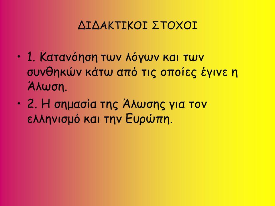 ΔΙΔΑΚΤΙΚΟΙ ΣΤΟΧΟΙ 1. Κατανόηση των λόγων και των συνθηκών κάτω από τις οποίες έγινε η Άλωση. 2. Η σημασία της Άλωσης για τον ελληνισμό και την Ευρώπη.