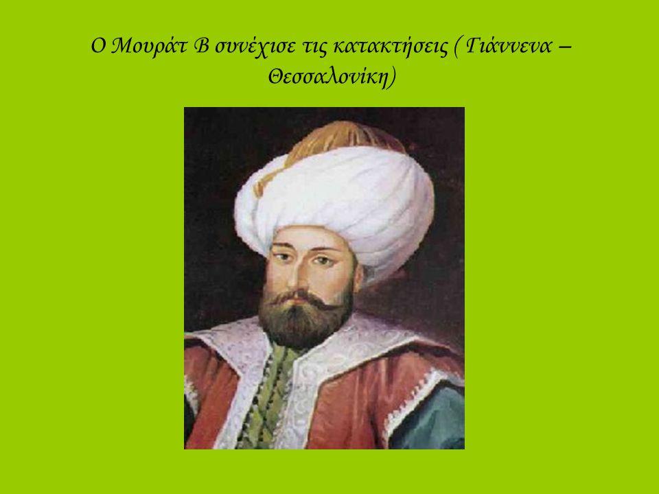 Ο Σουλτάνος Μωάμεθ Β ο Πορθητής προετοιμάζει την πολιορκία της Πόλης με συγκεκριμένες ενέργειες : 1.