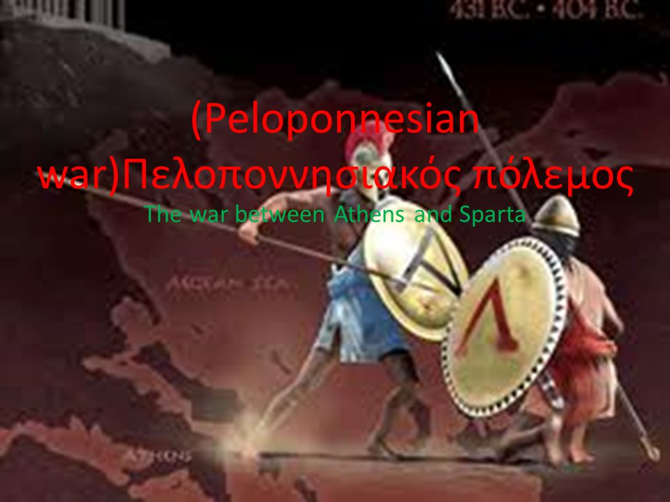 (Peloponnesian war)Πελοποννησιακός πόλεμος The war between Athens and Sparta