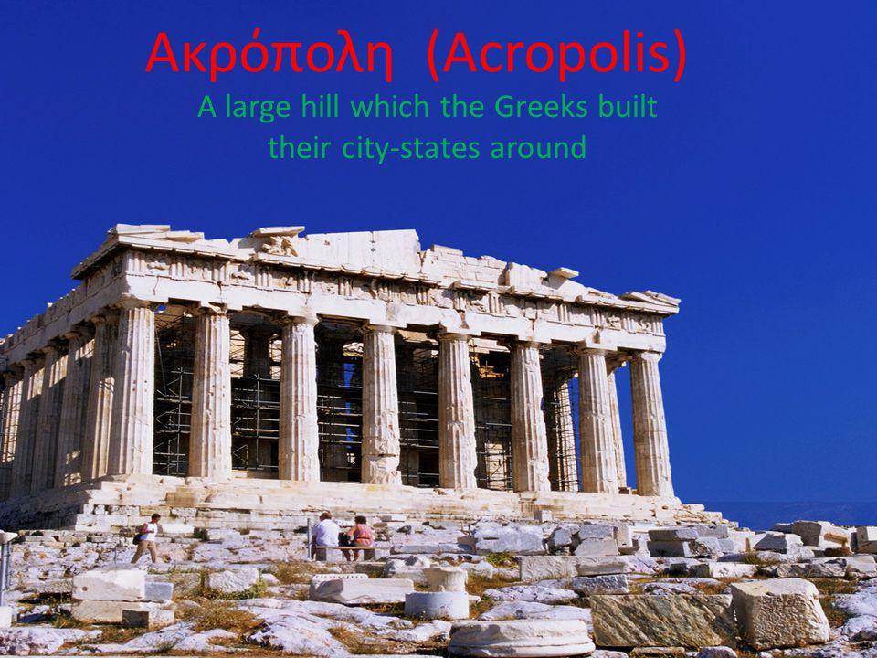 Τώρα (Agora) A place where Greeks meet and conduct business The Agora is in the middle