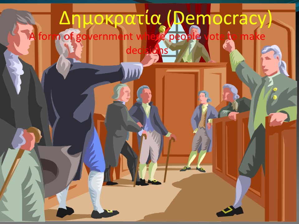 Δημοκρατία (Democracy) A form of government where people vote to make decisions