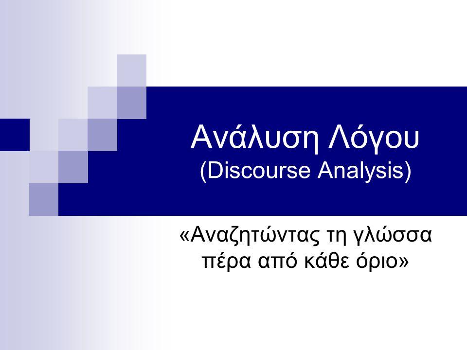 Ανάλυση Λόγου (Discourse Analysis) «Αναζητώντας τη γλώσσα πέρα από κάθε όριο»