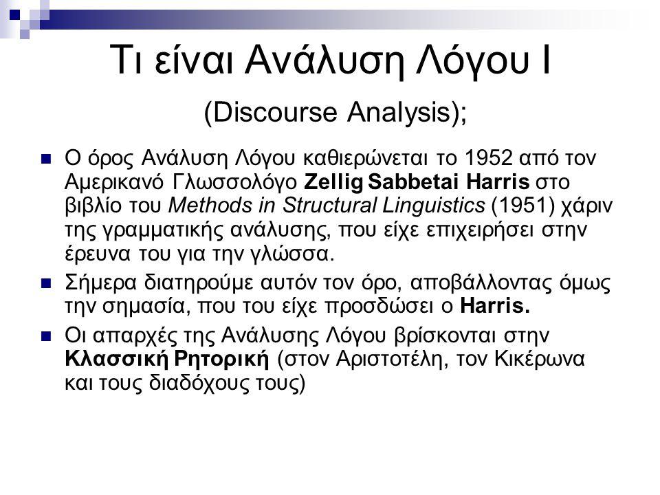 Τι είναι Ανάλυση Λόγου I (Discourse Analysis); Ο όρος Ανάλυση Λόγου καθιερώνεται το 1952 από τον Αμερικανό Γλωσσολόγο Zellig Sabbetai Harris στο βιβλί