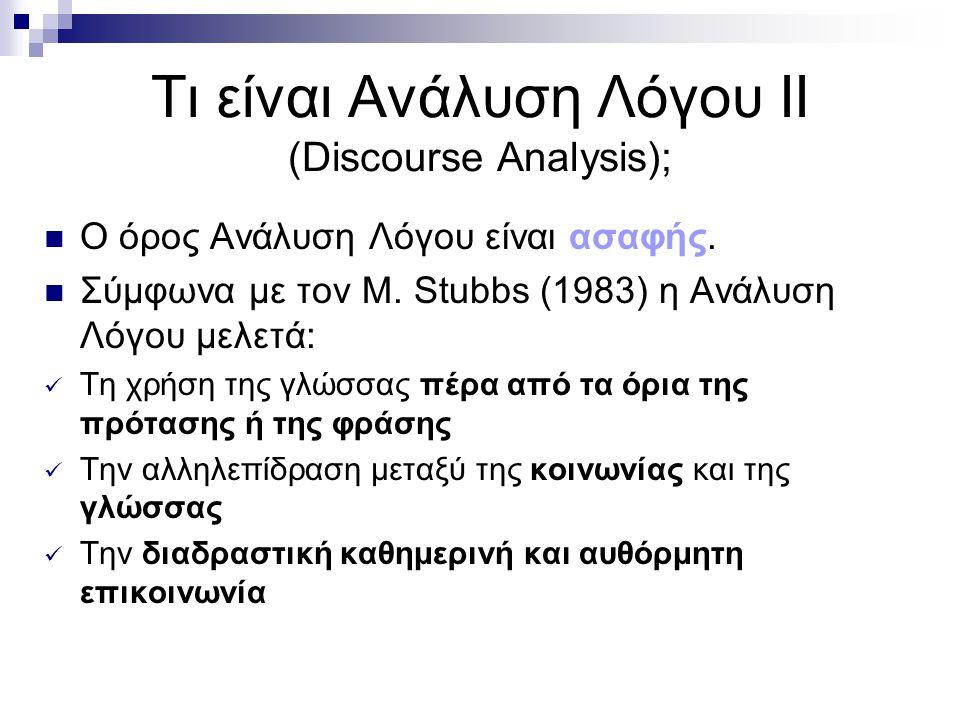 Τι είναι Ανάλυση Λόγου II (Discourse Analysis); Ο όρος Ανάλυση Λόγου είναι ασαφής. Σύμφωνα με τον M. Stubbs (1983) η Ανάλυση Λόγου μελετά: Τη χρήση τη