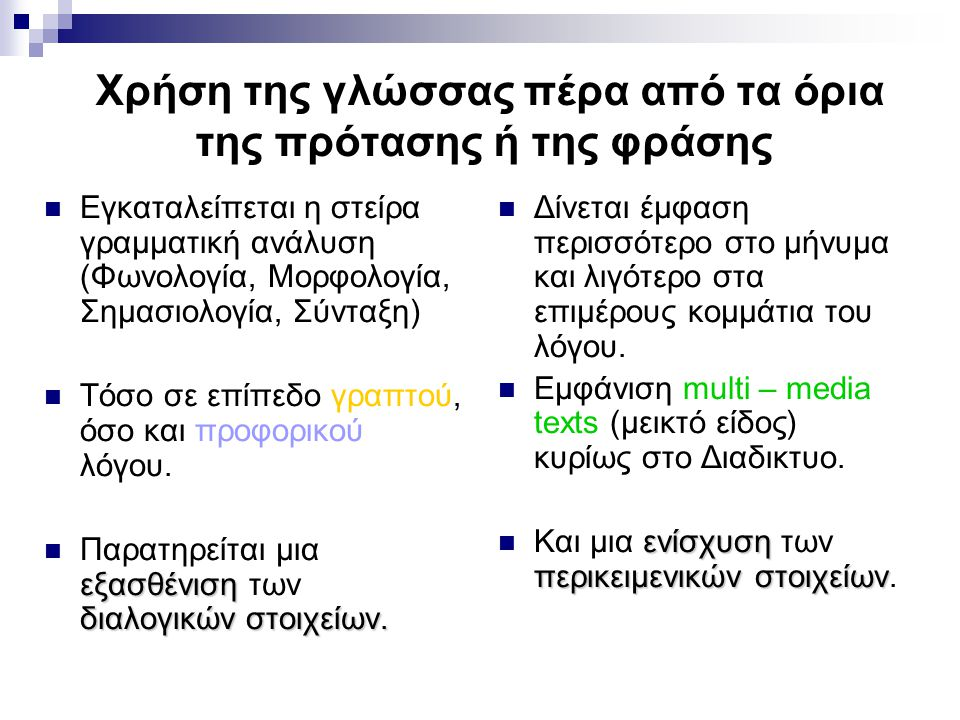 Χρήση της γλώσσας πέρα από τα όρια της πρότασης ή της φράσης Εγκαταλείπεται η στείρα γραμματική ανάλυση (Φωνολογία, Μορφολογία, Σημασιολογία, Σύνταξη)