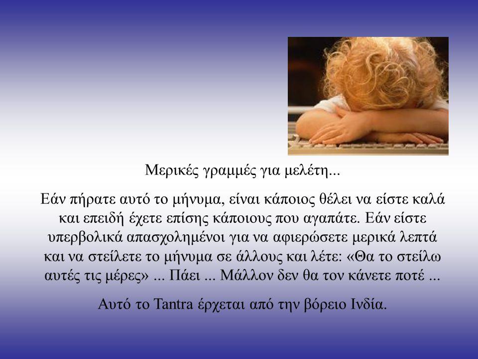 «Μία από τις ευτυχίες της φιλίας είναι ότι ξέρετε σε ποιόν να εμπιστευτείτε ένα μυστικό « (Αλεσάντρο Μανζόνι)