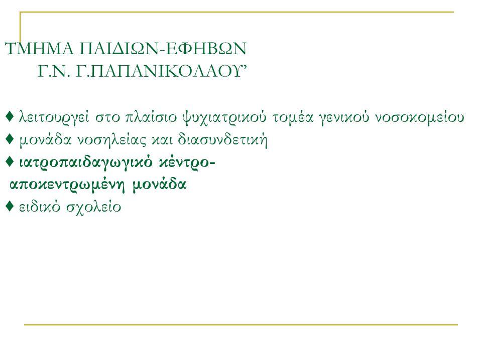 το Ιατροπαιδαγωγικό κέντρο: ■ καλύπτει τον Δυτικό Τομέα της πόλης και νομούς Μακεδονίας-Θράκης (από κοινού με το Ι.Κ.