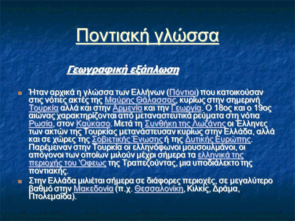 Ποντιακή γλώσσα Γεωγραφική εξάπλωση Γεωγραφική εξάπλωση Ήταν αρχικά η γλώσσα των Ελλήνων (Πόντιοι) που κατοικούσαν στις νότιες ακτές της Μαύρης Θάλασσ