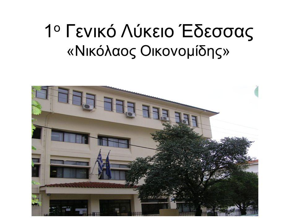 1 ο Γενικό Λύκειο Έδεσσας «Νικόλαος Οικονομίδης»