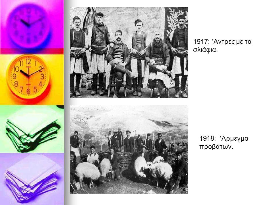 1918: 'Αρμεγμα προβάτων. 1917: 'Αντρες με τα σλιάφια.