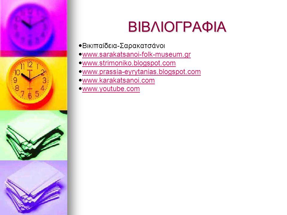 ΒΙΒΛΙΟΓΡΑΦΙΑ  Βικιπαίδεια-Σαρακατσάνοι  www.sarakatsanoi-folk-museum.gr www.sarakatsanoi-folk-museum.gr  www.strimoniko.blogspot.com www.strimoniko