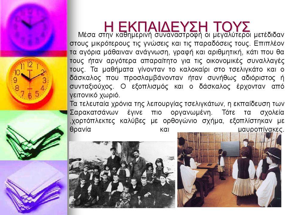 ΒΙΒΛΙΟΓΡΑΦΙΑ  Βικιπαίδεια-Σαρακατσάνοι  www.sarakatsanoi-folk-museum.gr www.sarakatsanoi-folk-museum.gr  www.strimoniko.blogspot.com www.strimoniko.blogspot.com  www.prassia-eyrytanias.blogspot.com www.prassia-eyrytanias.blogspot.com  www.karakatsanoi.com www.karakatsanoi.com  www.youtube.com www.youtube.com