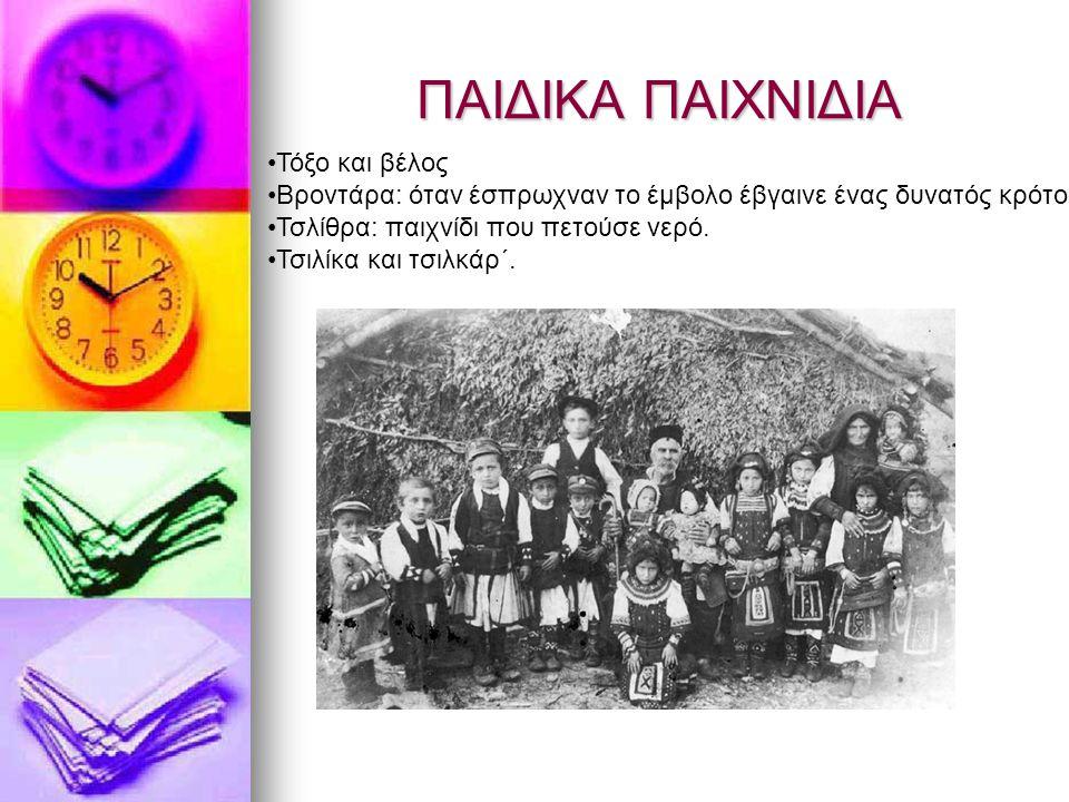 Οι βασικοί τύποι της ανδρικής Σαρακατσάνικης φορεσιάς είναι: Α) Η κλασική φουστανέλα.