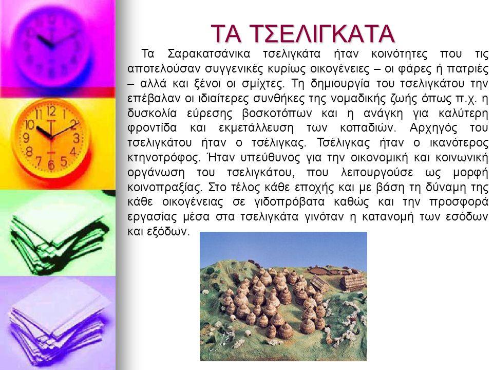 ΤΑ ΤΣΕΛΙΓΚΑΤΑ Τα Σαρακατσάνικα τσελιγκάτα ήταν κοινότητες που τις αποτελούσαν συγγενικές κυρίως οικογένειες – οι φάρες ή πατριές – αλλά και ξένοι οι σ