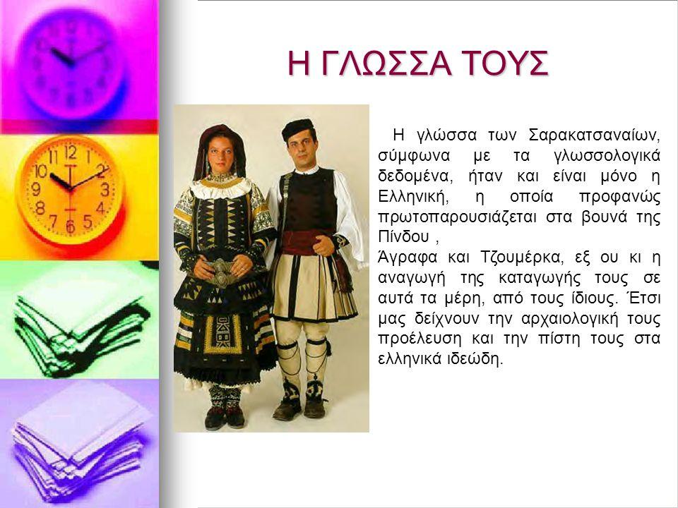 Η ΓΛΩΣΣΑ ΤΟΥΣ Η γλώσσα των Σαρακατσαναίων, σύμφωνα με τα γλωσσολογικά δεδομένα, ήταν και είναι μόνο η Ελληνική, η οποία προφανώς πρωτοπαρουσιάζεται στ