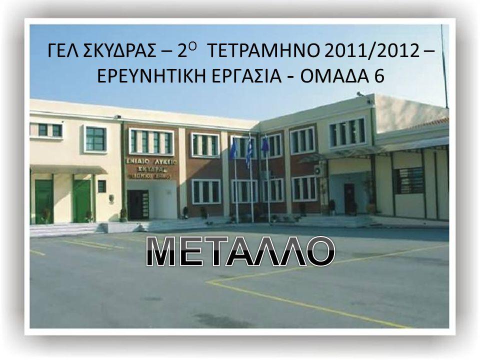 ΓΕΛ ΣΚΥΔΡΑΣ – 2 Ο ΤΕΤΡΑΜΗΝΟ 2011/2012 – ΕΡΕΥΝΗΤΙΚΗ ΕΡΓΑΣΙΑ - ΟΜΑΔΑ 6