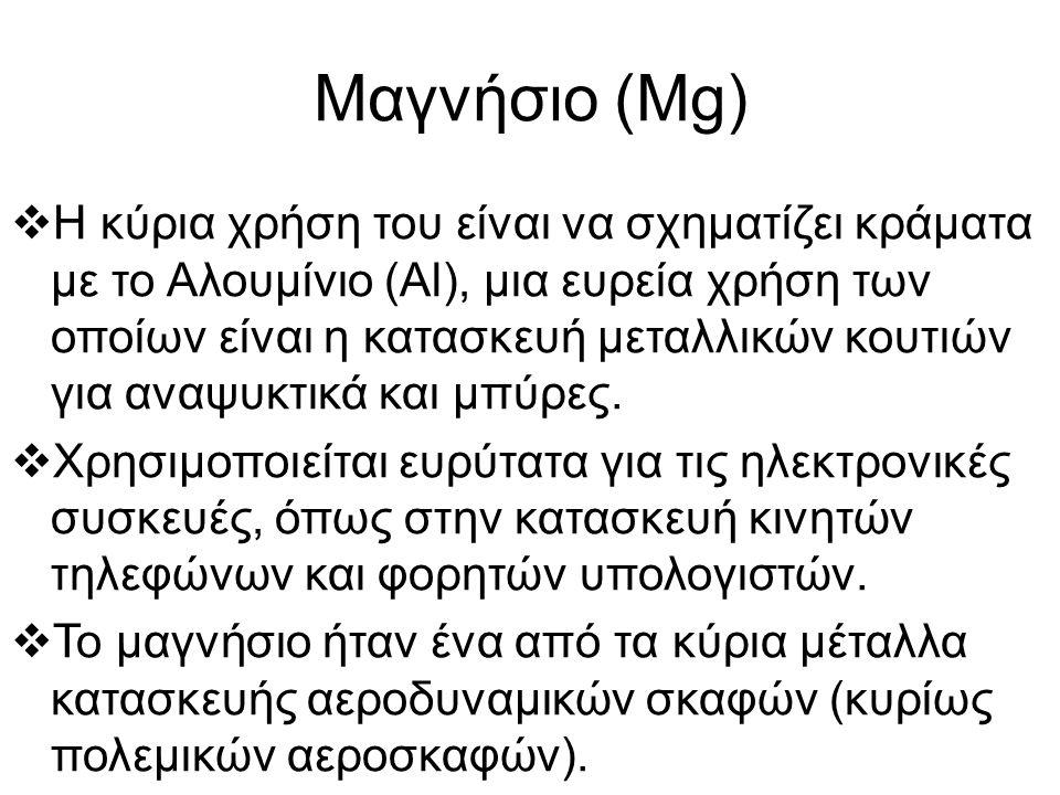 Μαγνήσιο (Mg)  Η κύρια χρήση του είναι να σχηματίζει κράματα με το Αλουμίνιο (Al), μια ευρεία χρήση των οποίων είναι η κατασκευή μεταλλικών κουτιών γ
