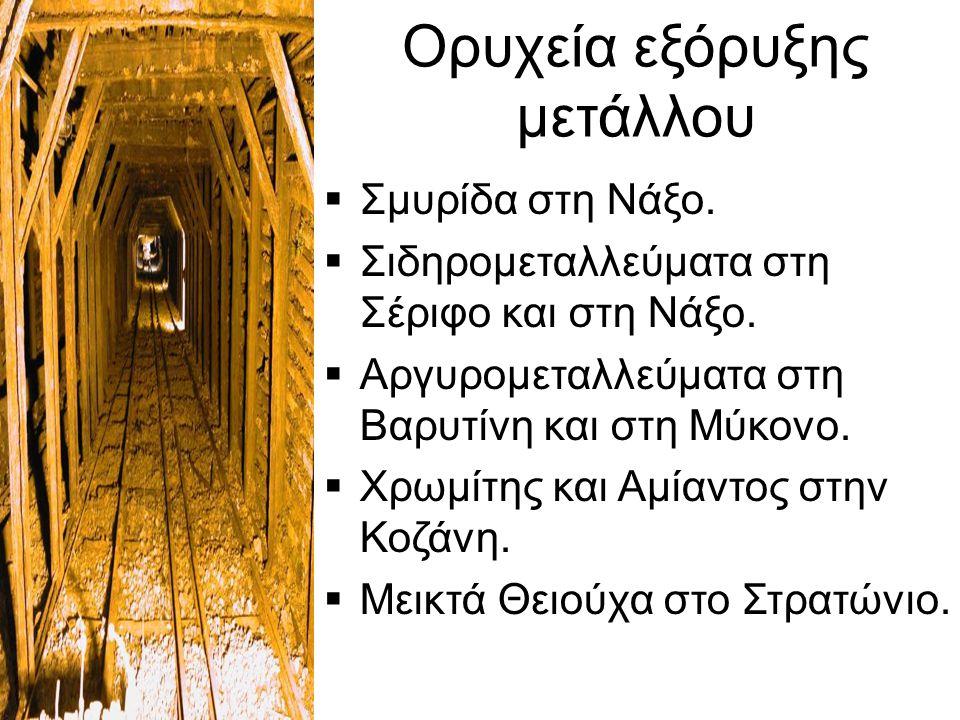 Ορυχεία εξόρυξης μετάλλου  Σμυρίδα στη Νάξο.  Σιδηρομεταλλεύματα στη Σέριφο και στη Νάξο.  Αργυρομεταλλεύματα στη Βαρυτίνη και στη Μύκονο.  Χρωμίτ