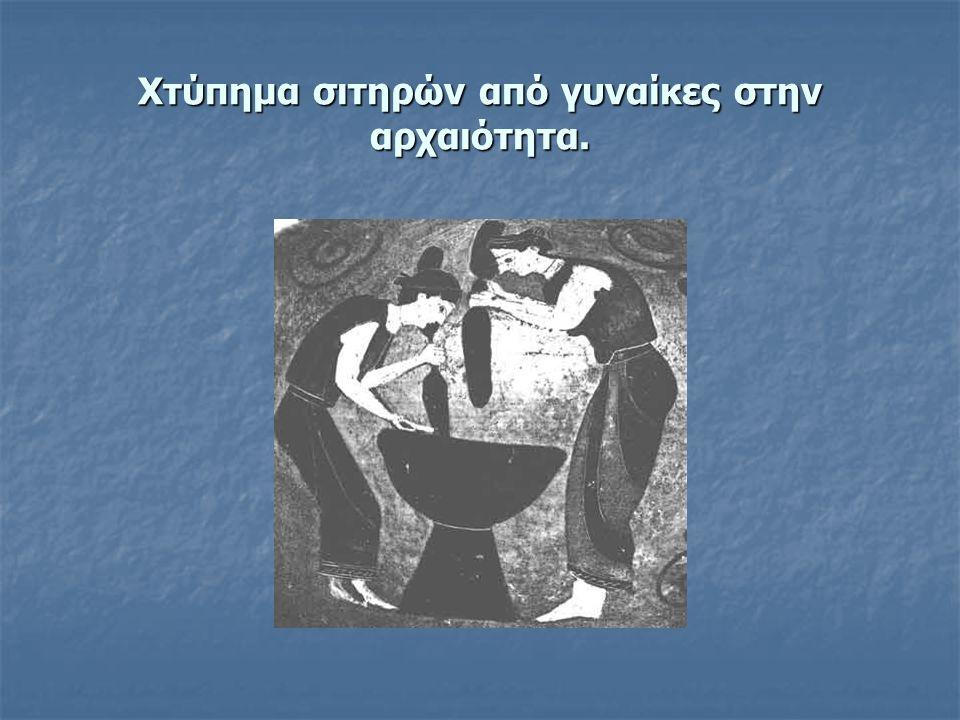 Χτύπημα σιτηρών από γυναίκες στην αρχαιότητα.