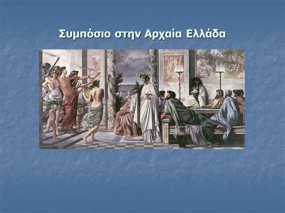 Συμπόσιο στην Αρχαία Ελλάδα