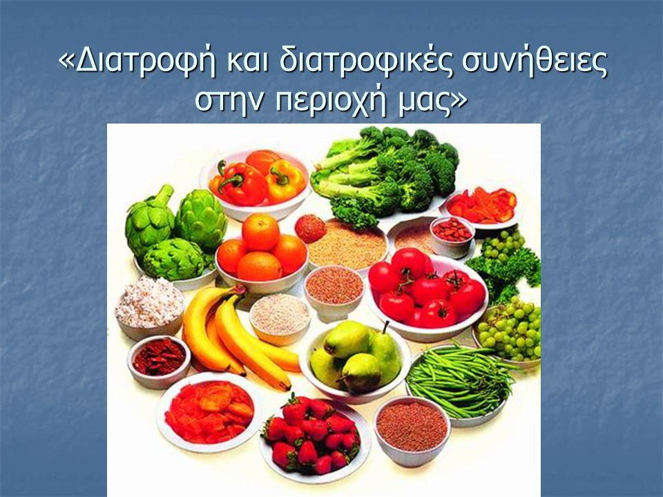 «Διατροφή και διατροφικές συνήθειες στην περιοχή μας»