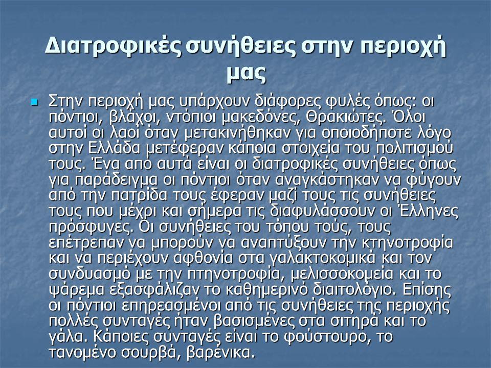 Διατροφικές συνήθειες στην περιοχή μας Στην περιοχή μας υπάρχουν διάφορες φυλές όπως: οι πόντιοι, βλάχοι, ντόπιοι μακεδόνες, Θρακιώτες.