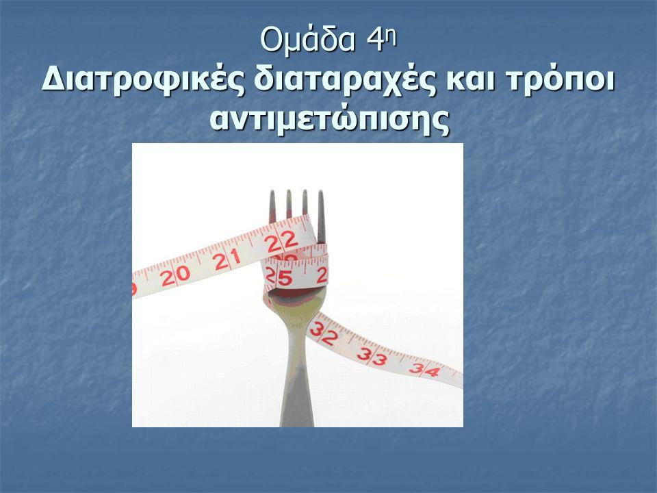 Ομάδα 4 η Διατροφικές διαταραχές και τρόποι αντιμετώπισης