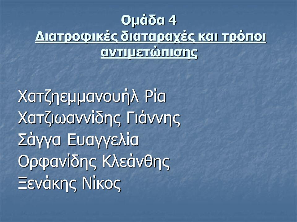 Ομάδα 4 Διατροφικές διαταραχές και τρόποι αντιμετώπισης Χατζηεμμανουήλ Ρία Χατζιωαννίδης Γιάννης Σάγγα Ευαγγελία Ορφανίδης Κλεάνθης Ξενάκης Νίκος