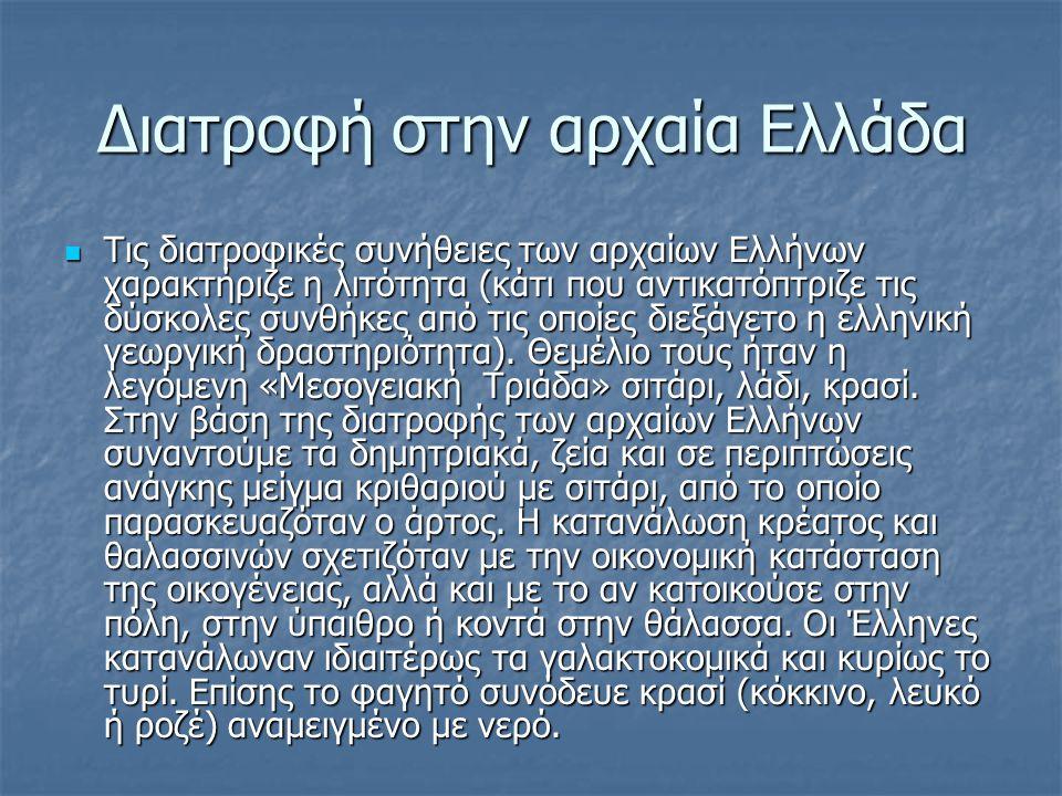 Διατροφή στην αρχαία Ελλάδα Τις διατροφικές συνήθειες των αρχαίων Ελλήνων χαρακτήριζε η λιτότητα (κάτι που αντικατόπτριζε τις δύσκολες συνθήκες από τις οποίες διεξάγετο η ελληνική γεωργική δραστηριότητα).