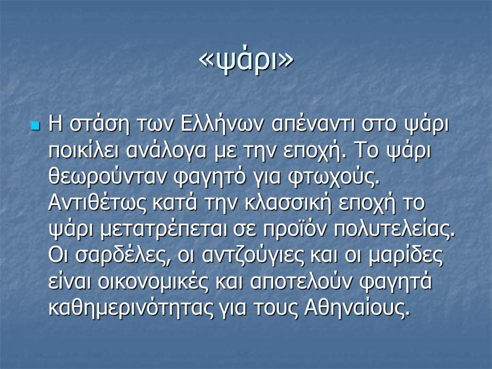 «ψάρι» Η στάση των Ελλήνων απέναντι στο ψάρι ποικίλει ανάλογα με την εποχή.