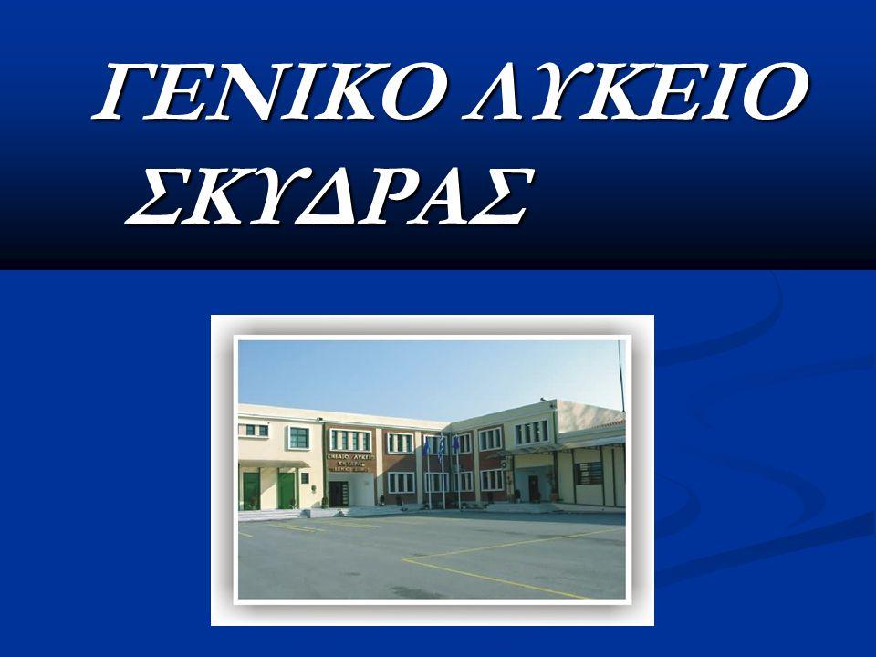 ΓΕΝΙΚΟ ΛΥΚΕΙΟ ΣΚΥΔΡΑΣ