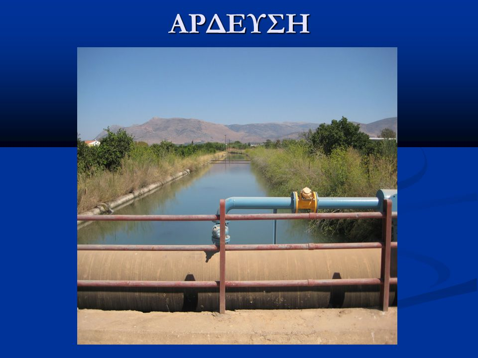 4.4 ΑΡΔΕΥΣΗ Αρδευτικά έργα στον Εδεσσαίο ποταμό: Αρδευτικά έργα στον Εδεσσαίο ποταμό: Τα νερά του Εδεσσαίου ποταμού μπορούν να χρησιμοποιηθούν για την άρδευση καλλιεργειών δηλαδή να δημιουργηθούν καλλιέργειες δίπλα από το ποτάμι και σε όλη την διαδρομή του που να επωφελούνται από τα νερά του.