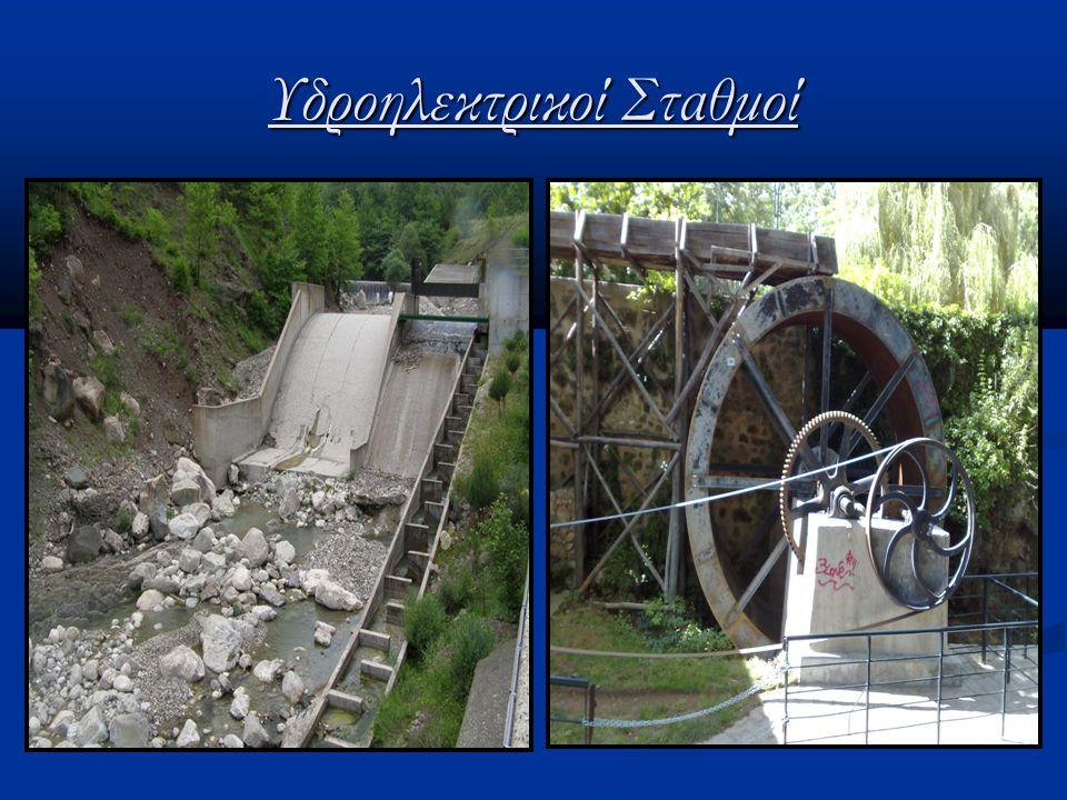 1.3 ΥΔΡΟΗΛΕΚΤΡΙΚΟΙ ΣΤΑΘΜΟΙ Υδροηλεκτρικός σταθμός Άγρα : Υδροηλεκτρικός σταθμός Άγρα : Ένας από τους τρείς μεγαλύτερους υδροηλεκτρικούς σταθμούς της Ε