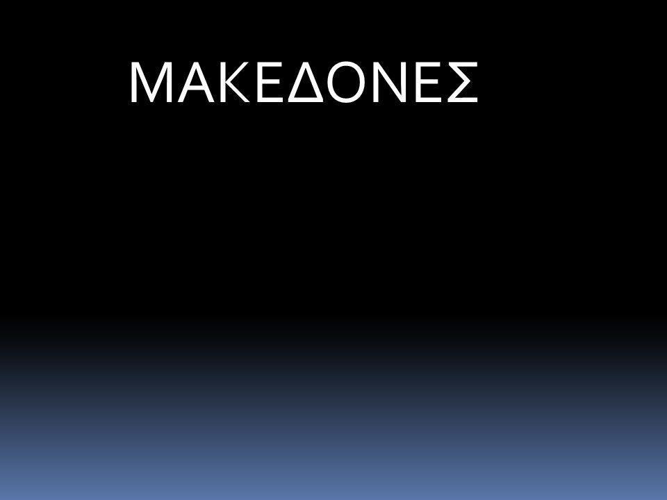 ΙΣΤΟΡΙΑ Οι Μακεδόνες ή Μακεδνοί ήταν αρχαίο ελληνικό φύλο, εγκατεστημένο στην βόρεια Ελλάδα, στην περιοχή ανάμεσα στον Αλιάκμονα και τον Αξιό.