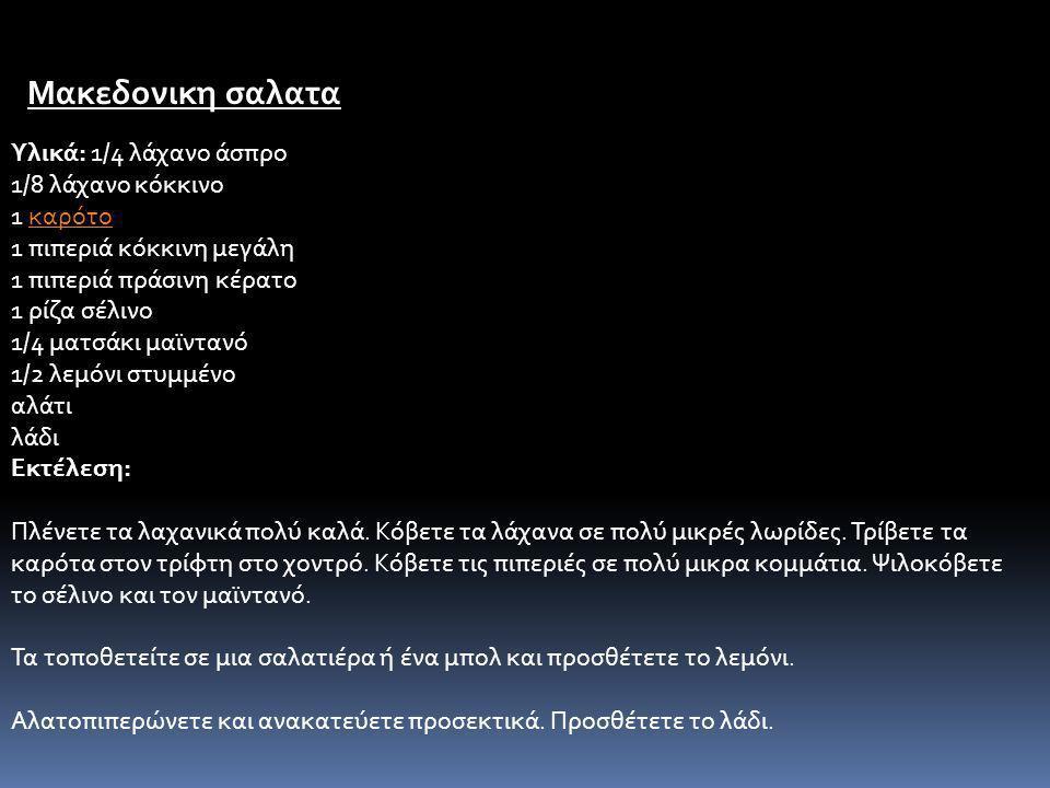 Μακεδονικη σαλατα Υλικά: 1/4 λάχανο άσπρο 1/8 λάχανο κόκκινο 1 καρότοκαρότο 1 πιπεριά κόκκινη μεγάλη 1 πιπεριά πράσινη κέρατο 1 ρίζα σέλινο 1/4 ματσάκ