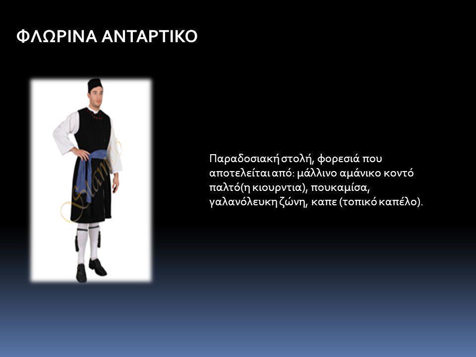 ΦΛΩΡΙΝΑ ΑΝΤΑΡΤΙΚΟ Παραδοσιακή στολή, φορεσιά που αποτελείται από: μάλλινο αμάνικο κοντό παλτό(η κιουρντια), πουκαμίσα, γαλανόλευκη ζώνη, καπε (τοπικό