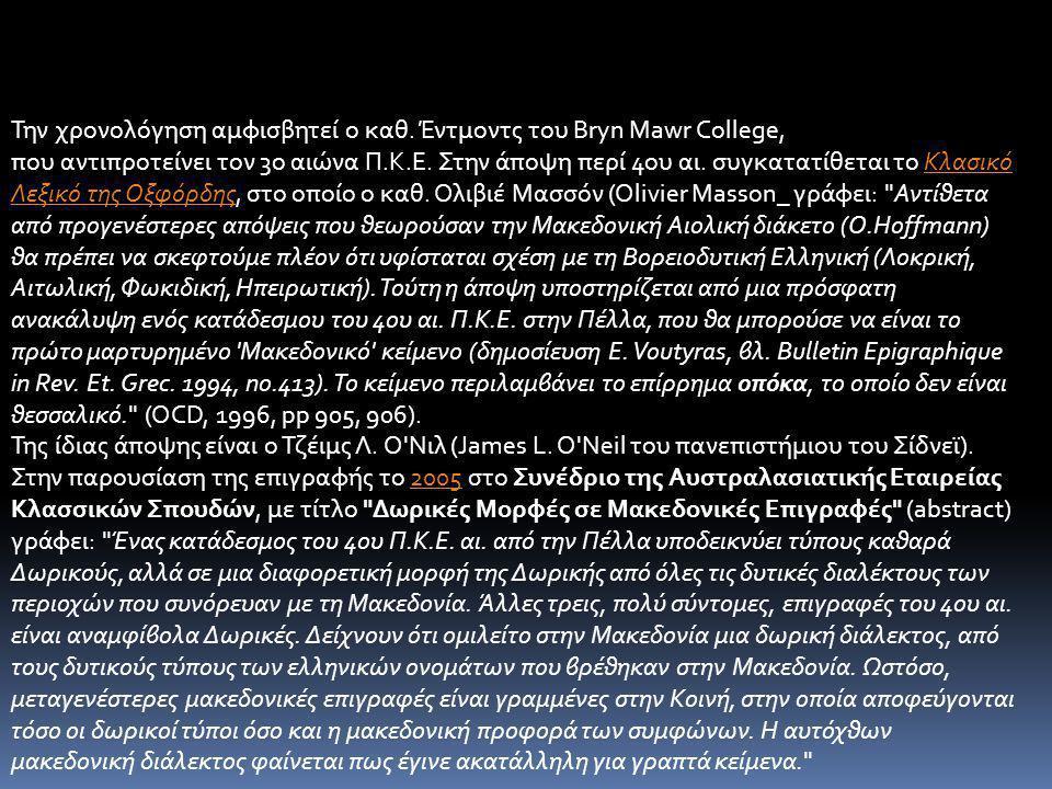 Την χρονολόγηση αμφισβητεί ο καθ. Έντμοντς του Bryn Mawr College, που αντιπροτείνει τον 3ο αιώνα Π.Κ.Ε. Στην άποψη περί 4ου αι. συγκατατίθεται το Κλασ