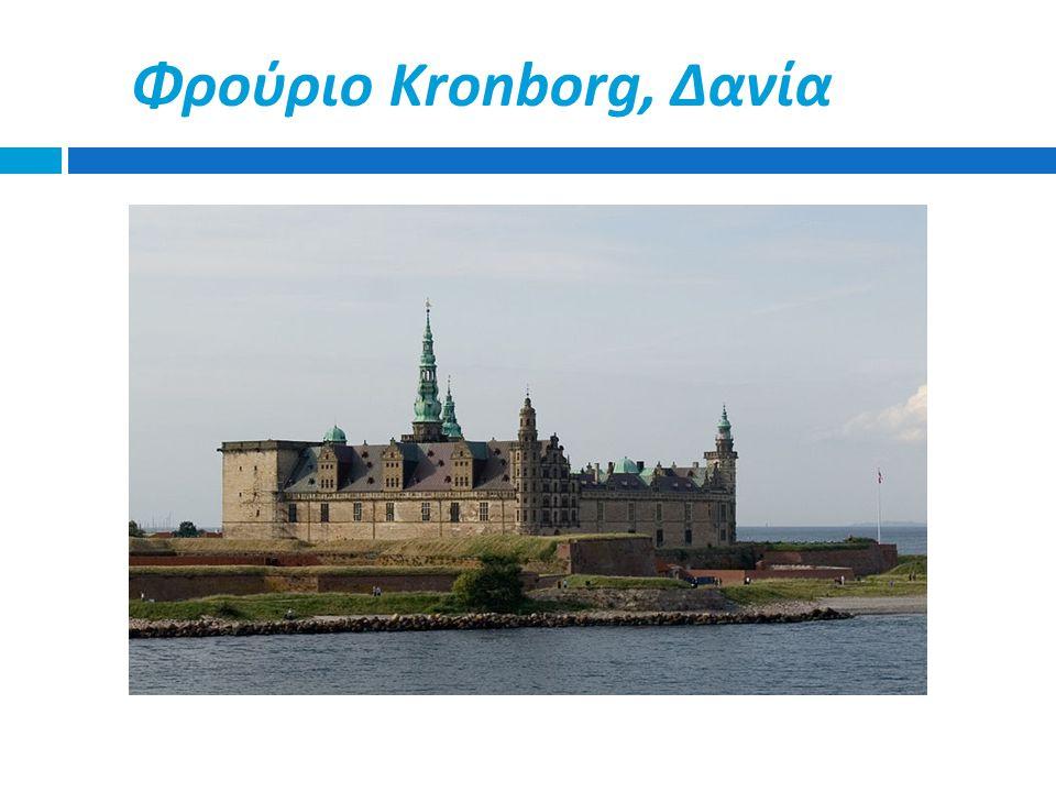 Φρούριο Kronborg, Δανία