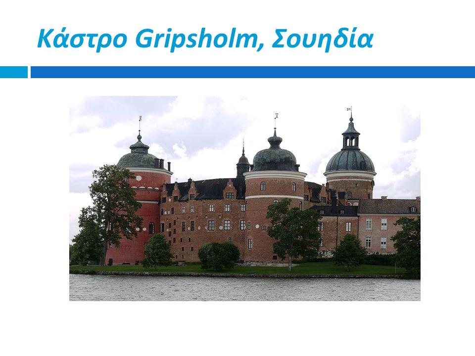 Κάστρο Gripsholm, Σουηδία