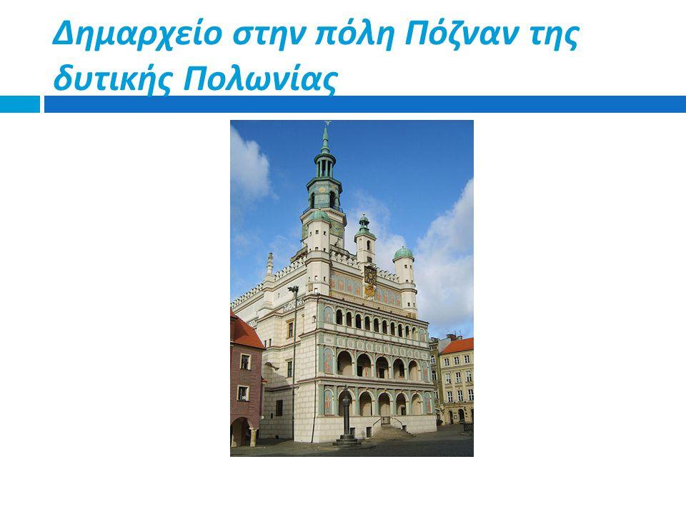 Δημαρχείο στην πόλη Πόζναν της δυτικής Πολωνίας