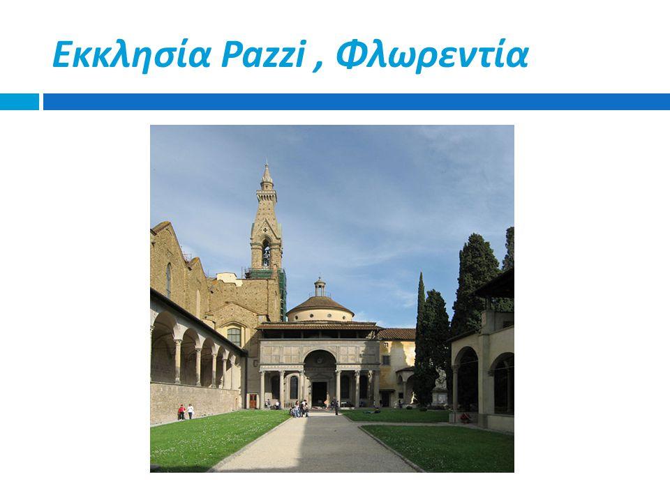 Εκκλησία Pazzi, Φλωρεντία