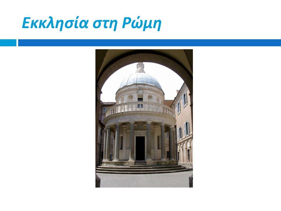 Εκκλησία στη Ρώμη
