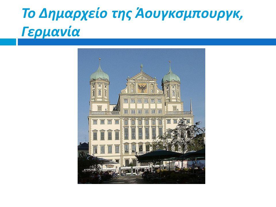 Το Δημαρχείο της Άουγκσμπουργκ, Γερμανία
