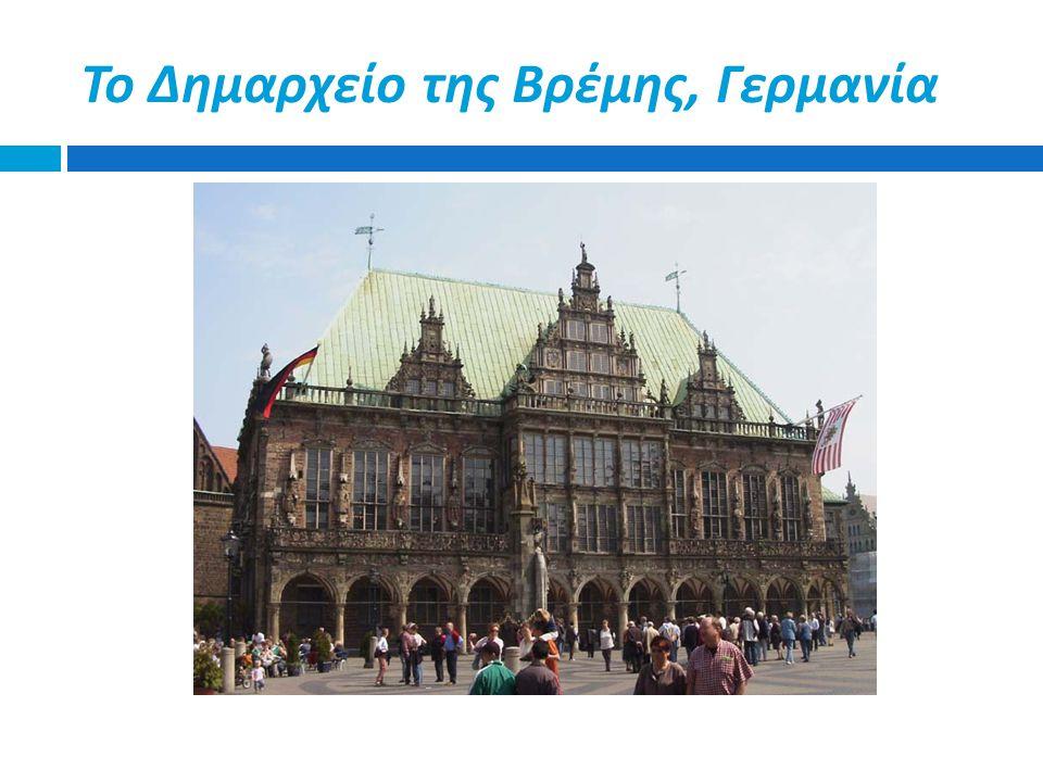 Το Δημαρχείο της Βρέμης, Γερμανία