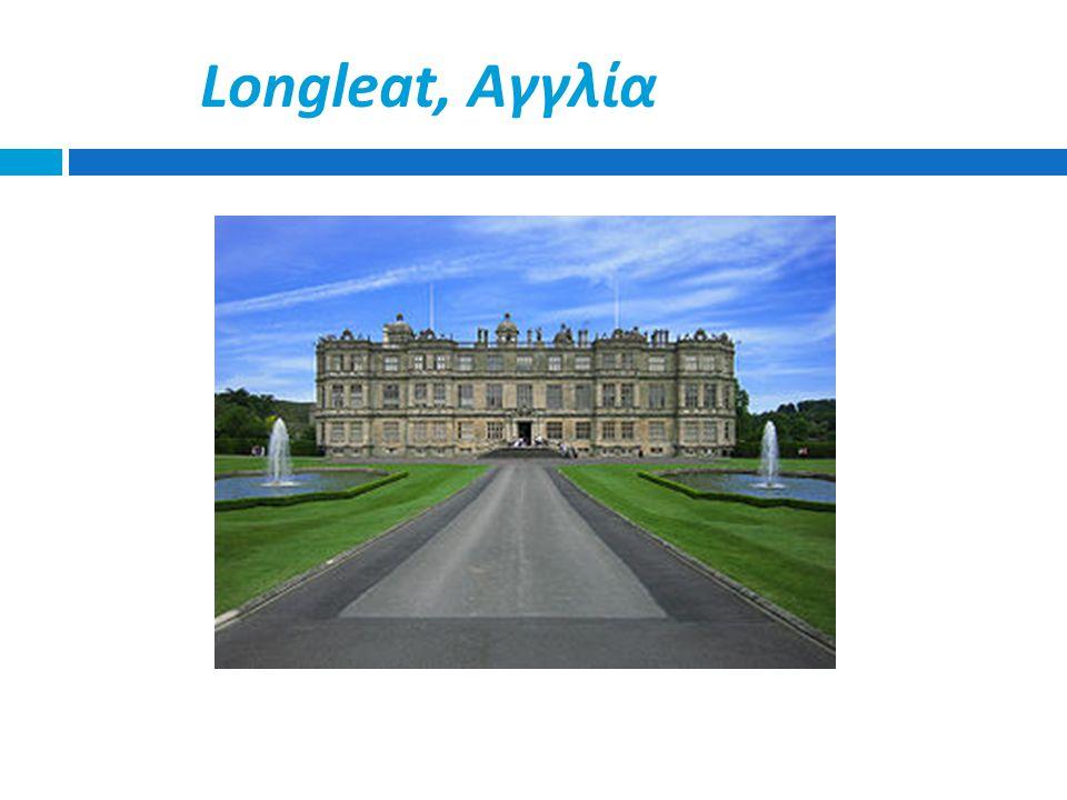 Longleat, Αγγλία